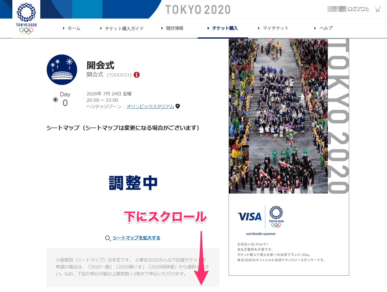 【東京オリンピック】観戦チケットの購入方法。競技や日程、席種の選択からカートへの保存まで
