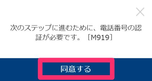 【東京オリンピック】電話番号認証とは? 保存した観戦チケットの抽選申込を行う方法