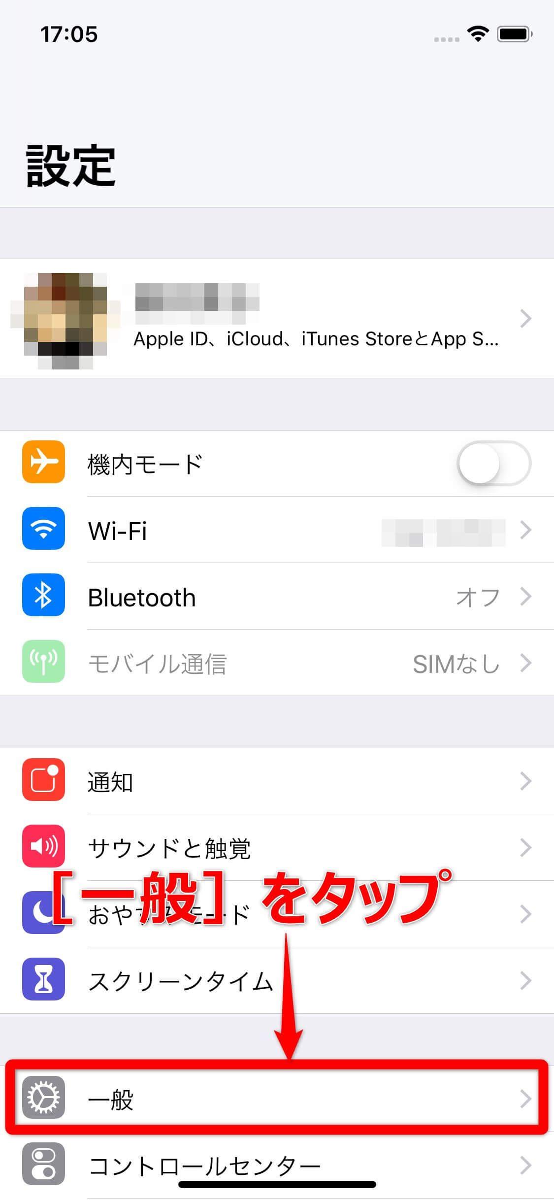 iPhone(アイフォーン)の設定アプリの「設定」画面