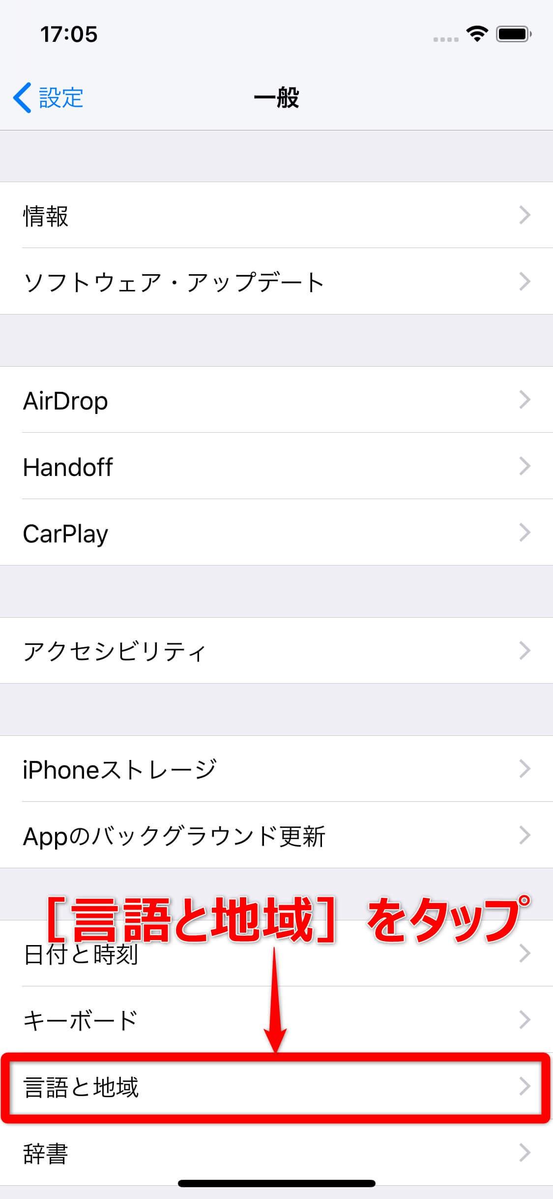 iPhone(アイフォーン)の設定アプリの「一般」画面