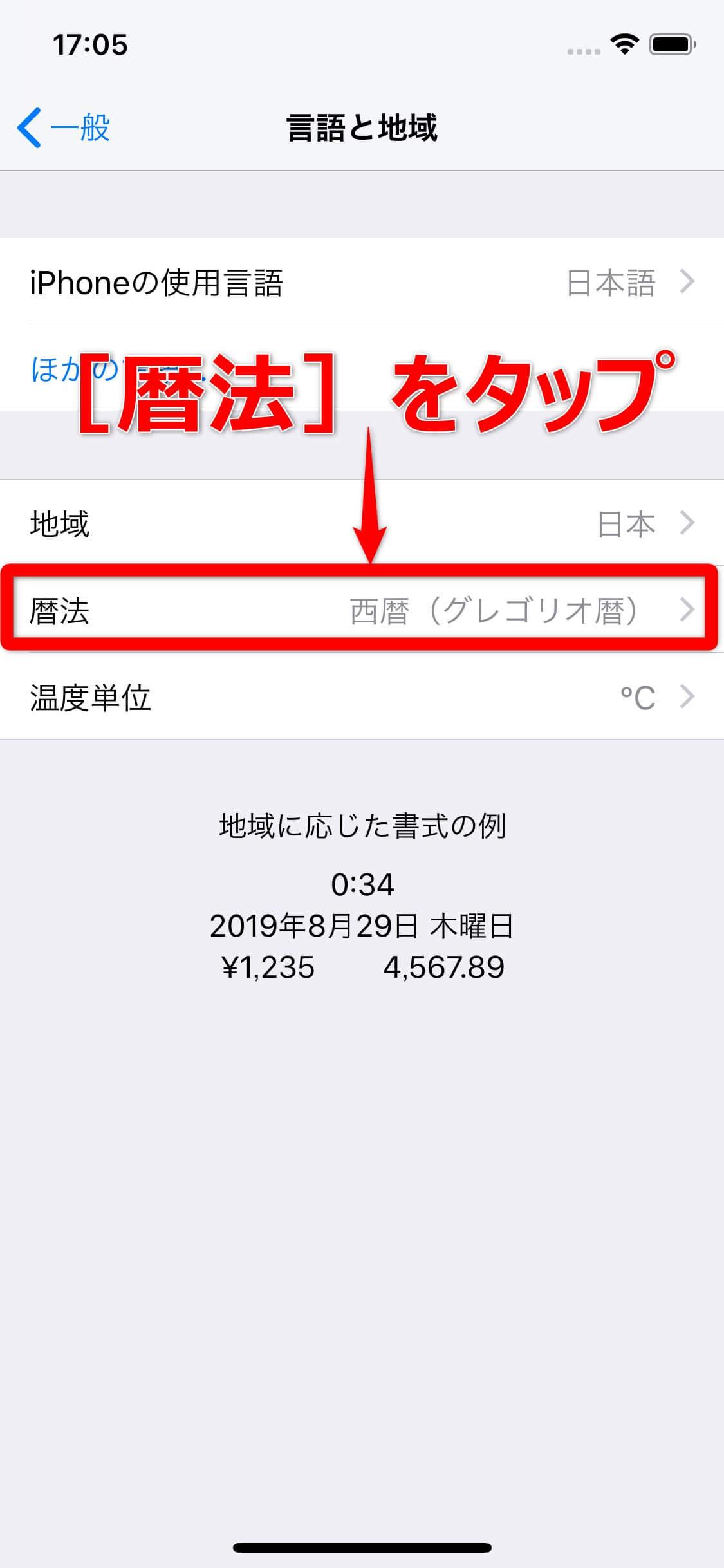 iPhone(アイフォーン)の設定アプリの「言語と地域」画面