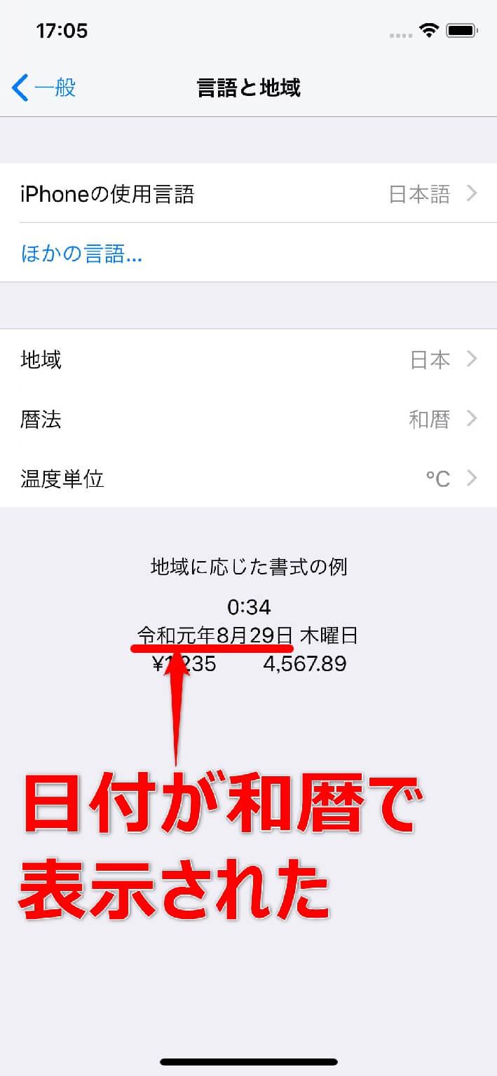 iPhone(アイフォーン)の設定アプリの「言語と地域」画面で和暦に変更された画面
