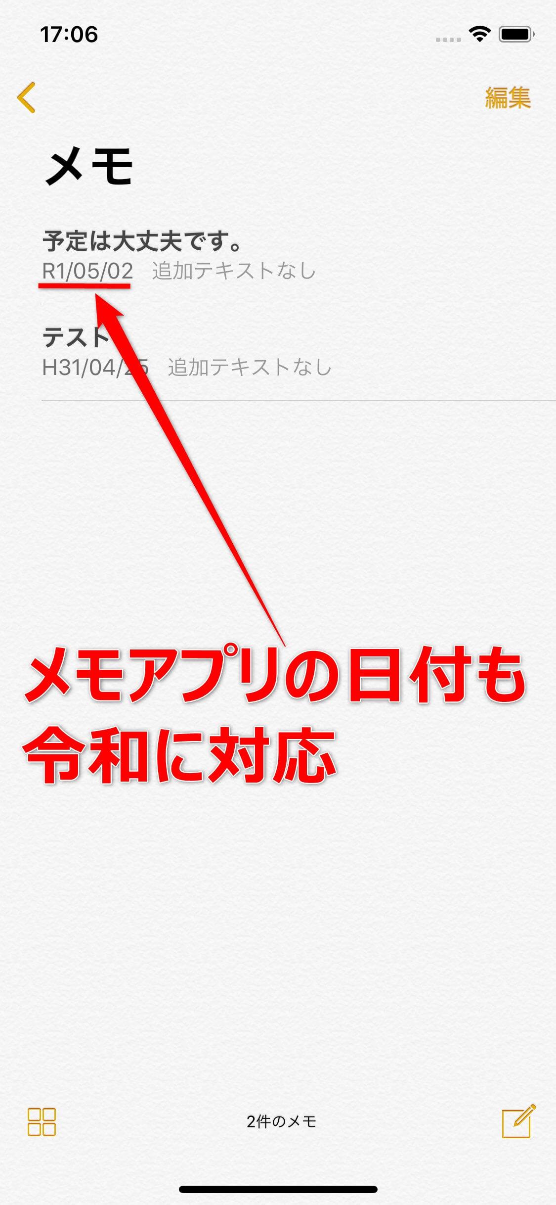 iPhone(アイフォーン)のメモアプリの和暦表示で令和が表示された画面