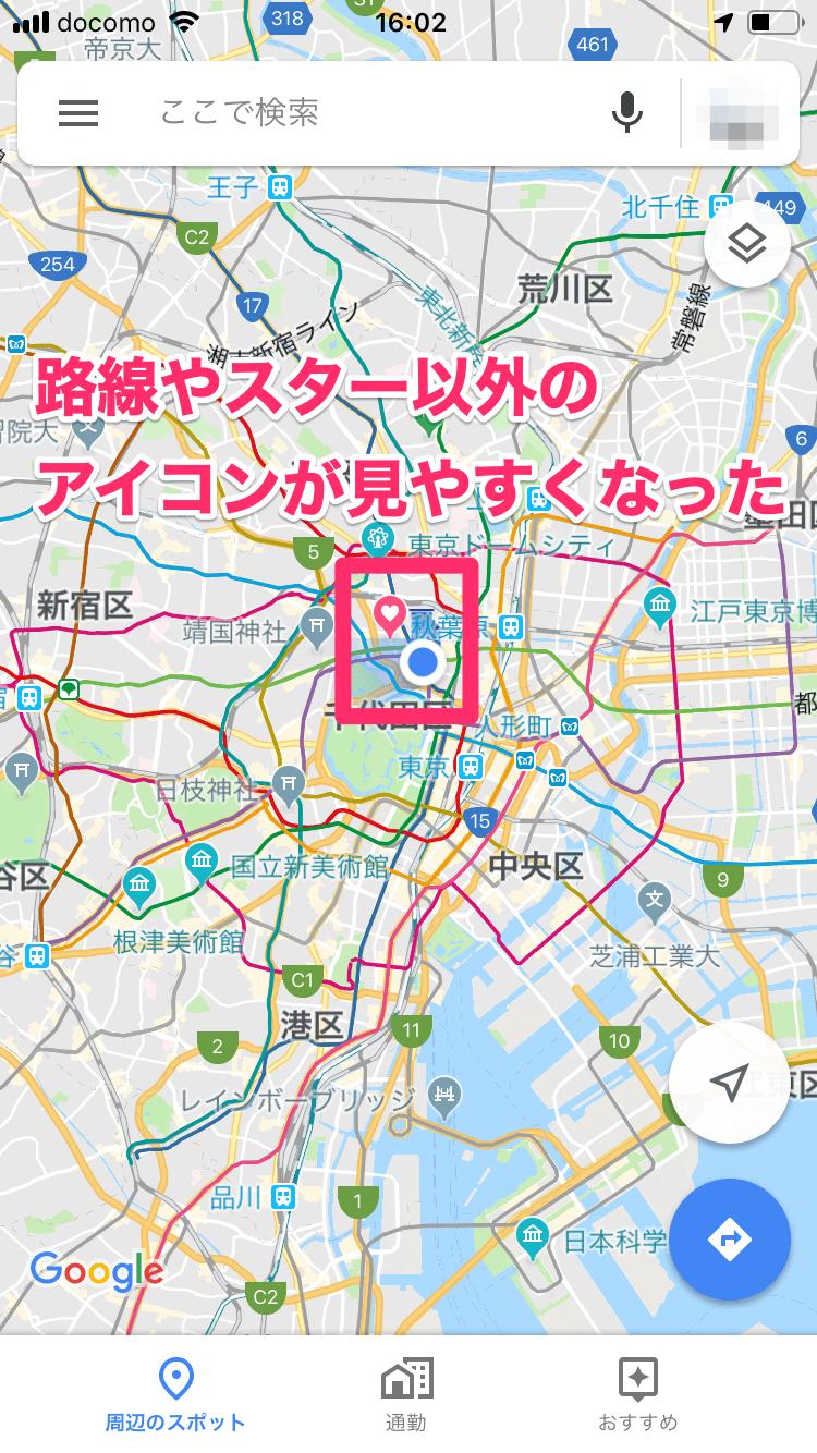 【Googleマップ】スターが多すぎて地図が見にくい! 保存済みの場所のアイコンを非表示にする方法