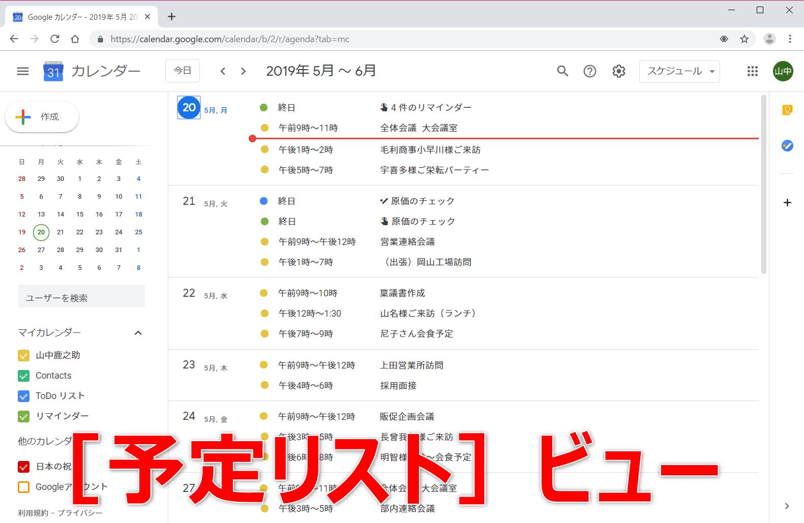 Googleカレンダー(グーグルカレンダー)の「予定リスト」ビューの画面