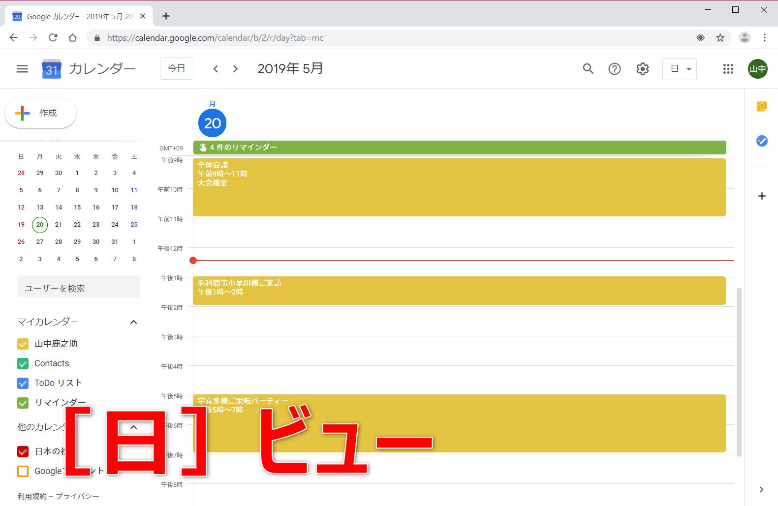 Googleカレンダーの「日」ビュー(1日表示)の画面
