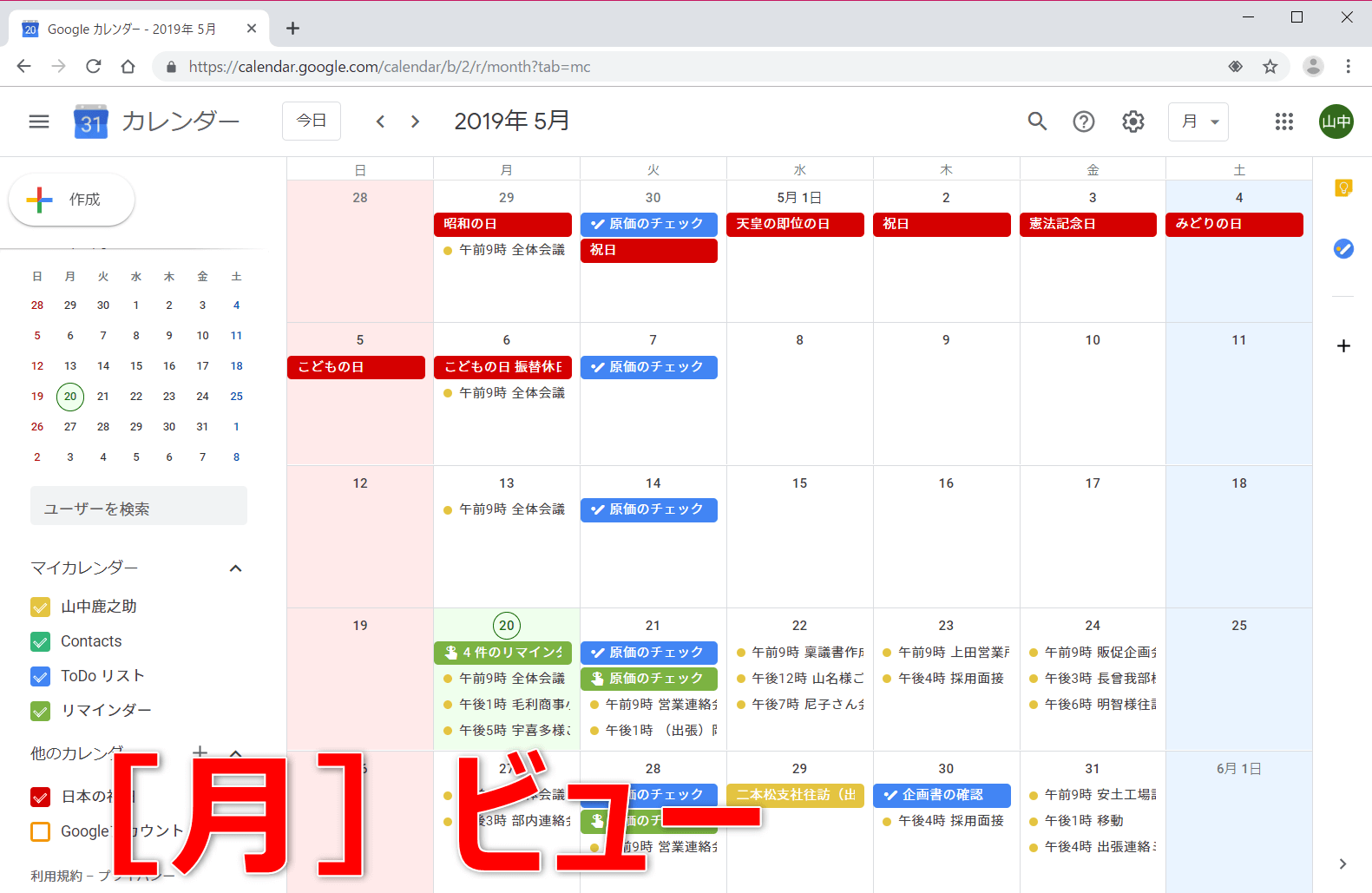 Googleカレンダーの「月」ビュー(1か月表示)の画面