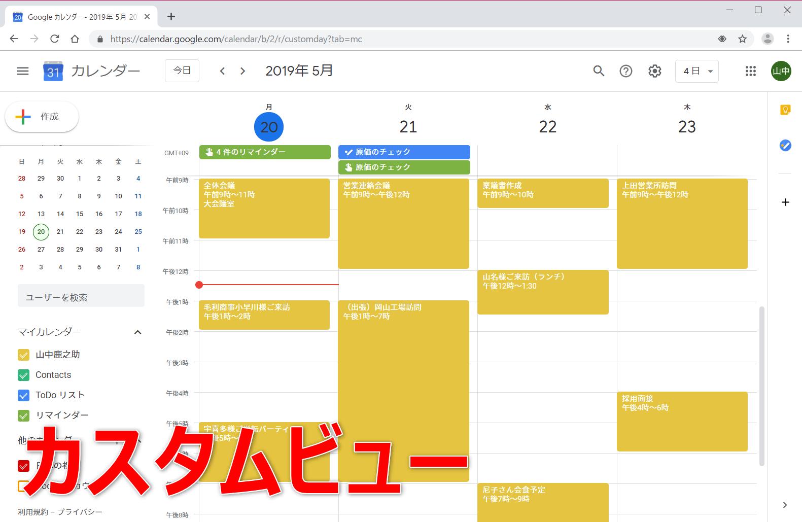 Googleカレンダーのカスタムビュー(4日間表示)の画面