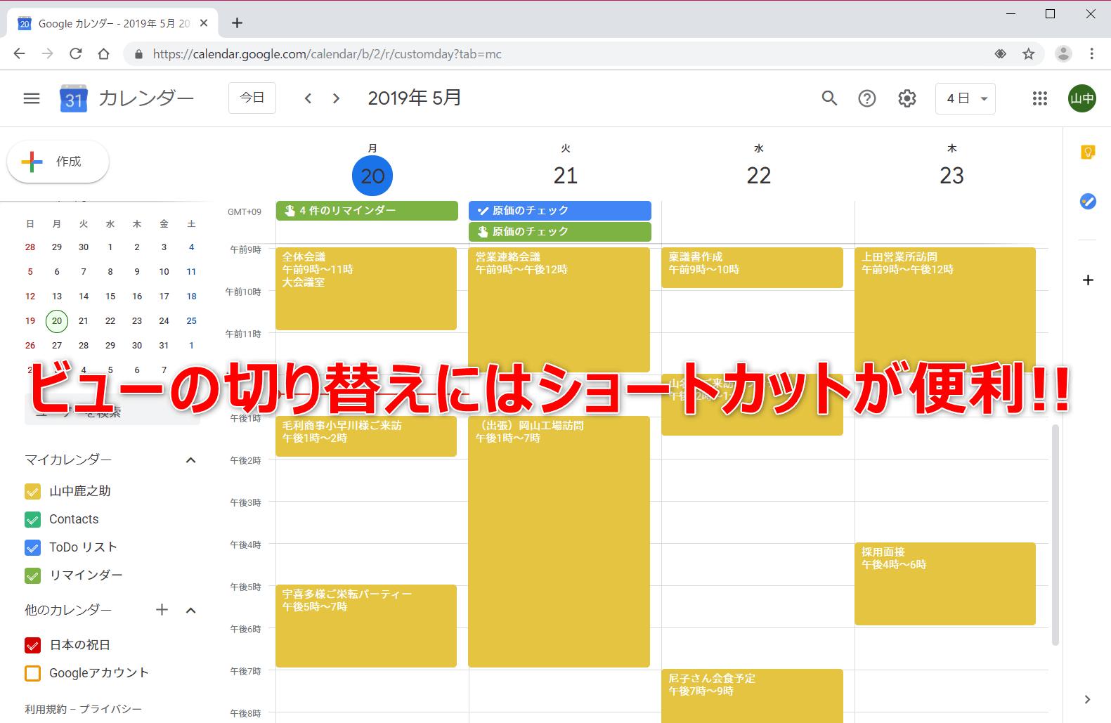 Googleカレンダー(グーグルカレンダー)の画面