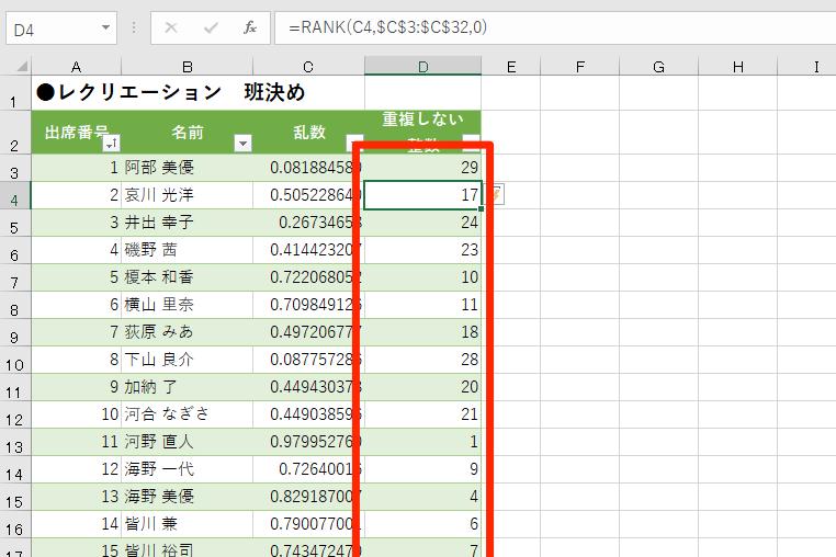 【エクセル時短】リストをランダムに並べ替えたい! RAND関数とRANK関数で重複しない整数を作る