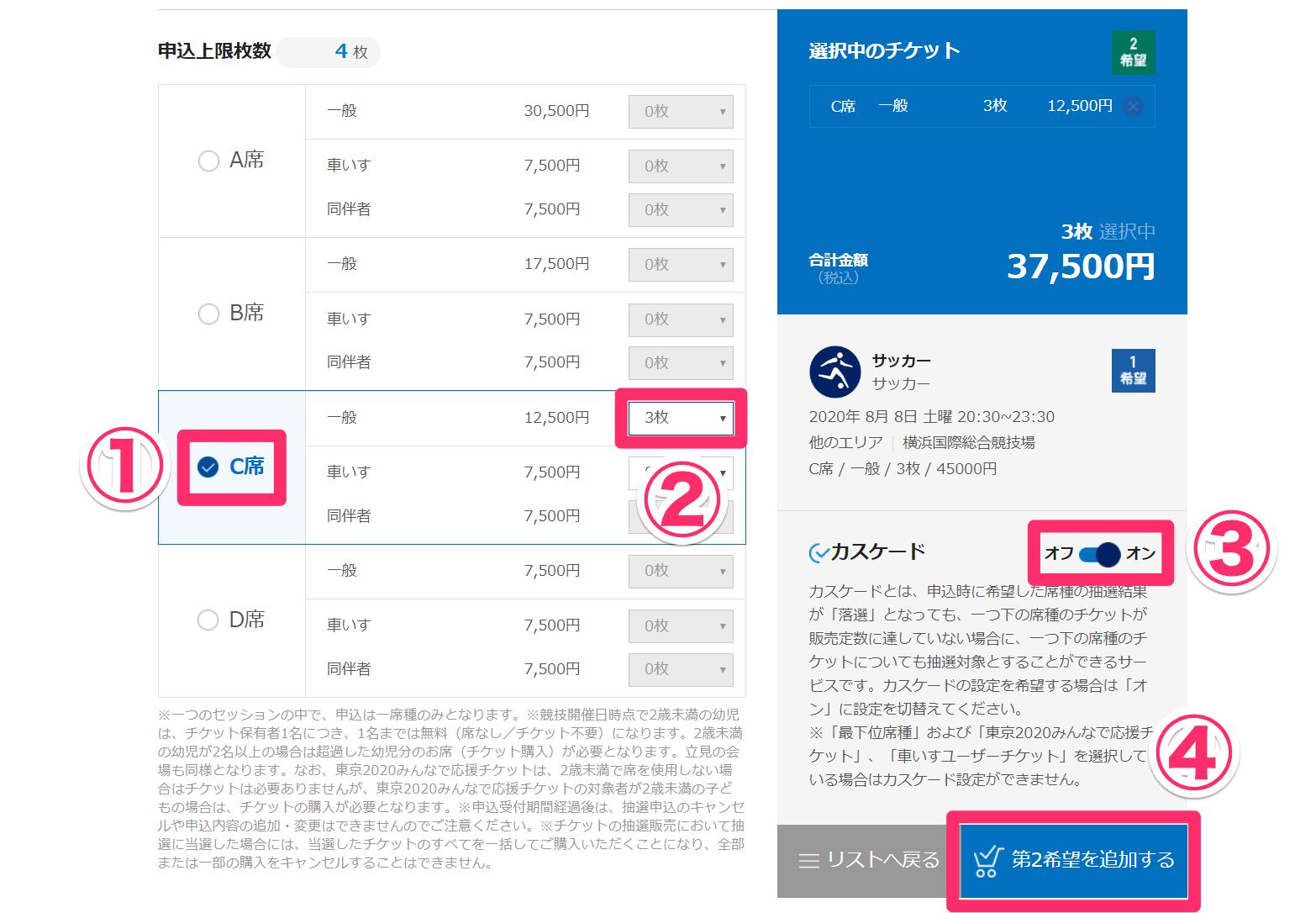 【東京オリンピック】観戦チケットの第2希望ってなに? 当選のチャンスを広げる抽選申込のコツ