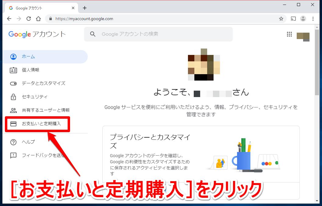 Googleアカウント(グーグルアカウント)ページの画面