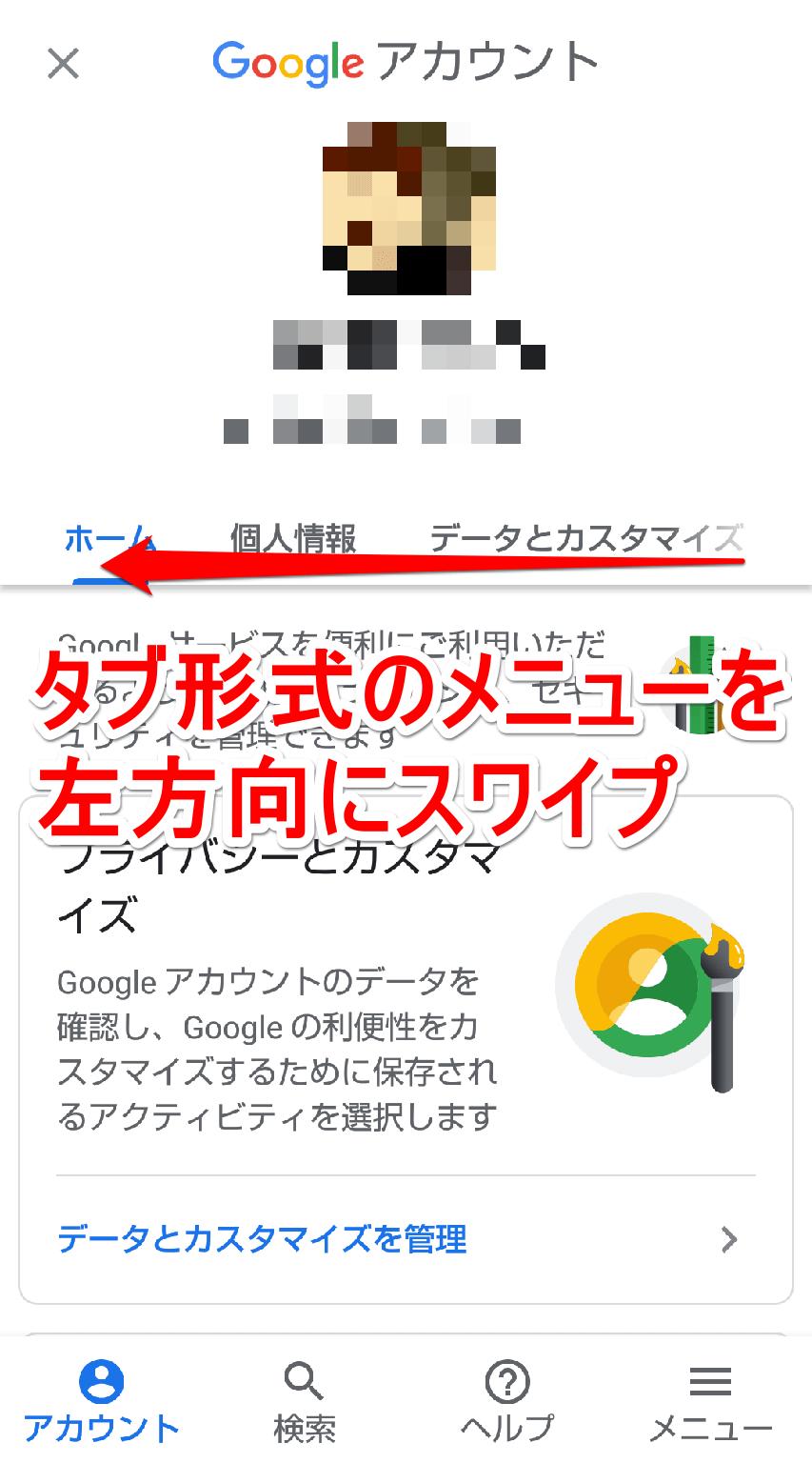 Androif(アンドロイド)スマートフォンの「Googleアカウント」画面