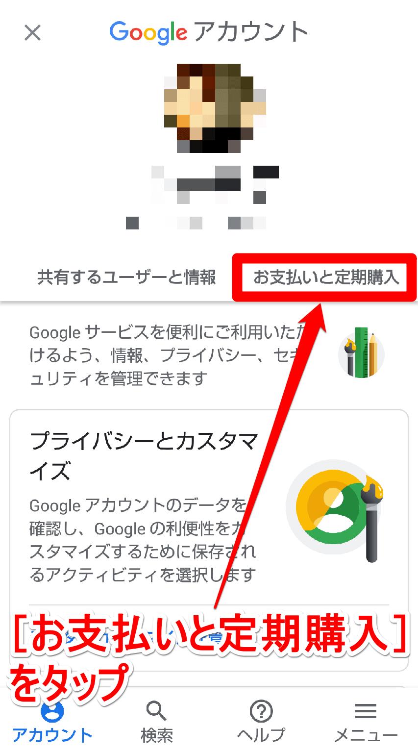 Androif(アンドロイド)スマートフォンの「Googleアカウント」画面で[お支払いと定期購入]をタップする画面