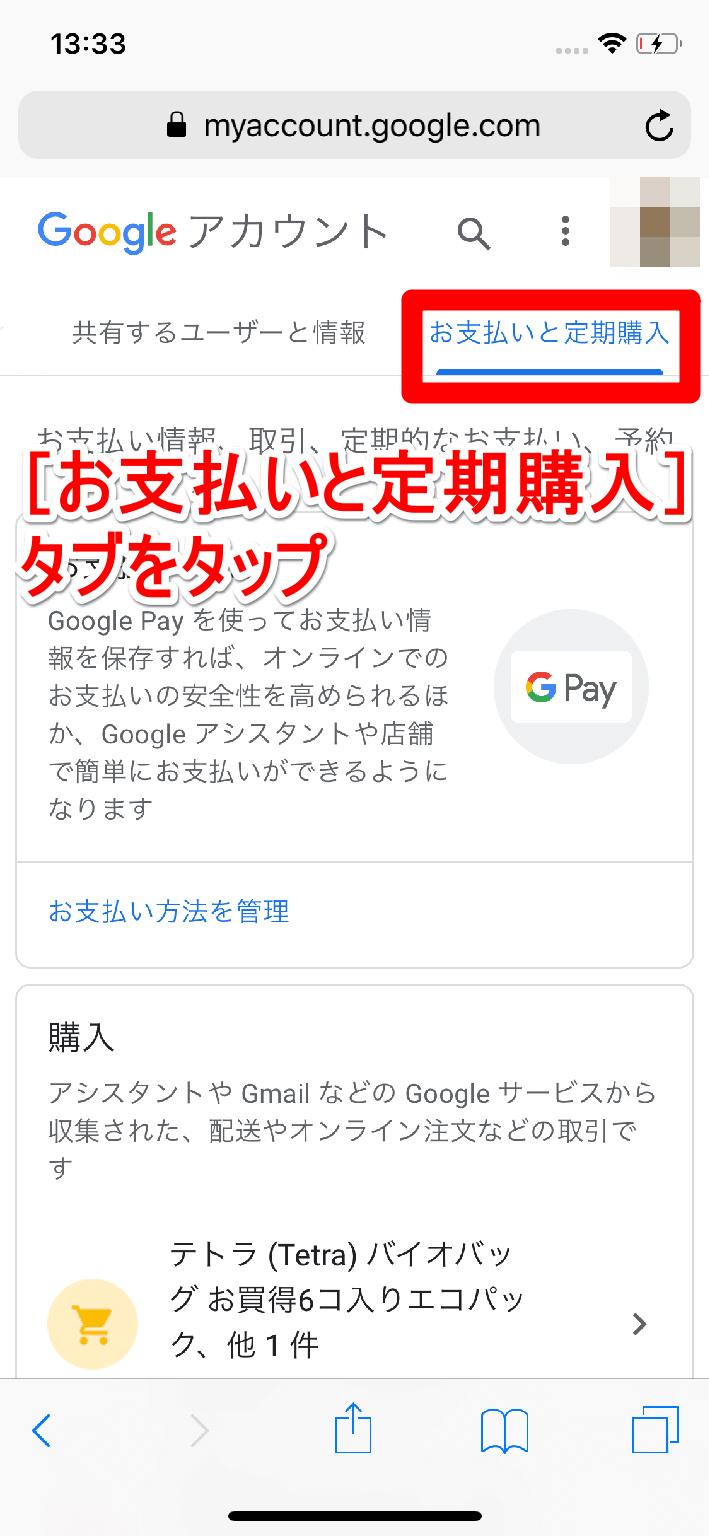 iPhone/iPad(アイフォーン、アイフォン、アイパッド)のSafari(サファリ)で「Googleアカウント」(グーグルアカウント)を表示して[お支払いと定期購入]を表示した画面