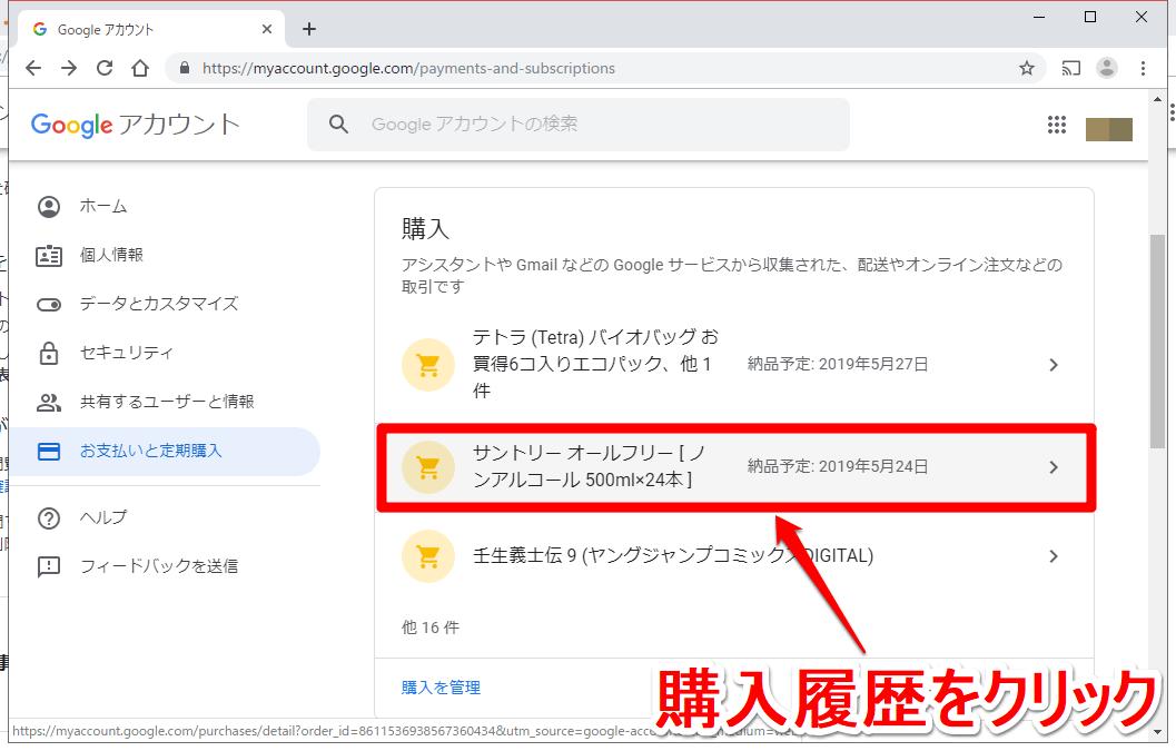 Googleアカウント(グーグルアカウント)の「お支払いと定期購入」画面