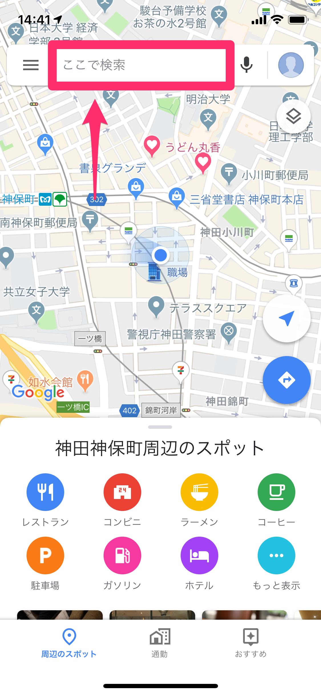 【Googleマップ】映画館の上映スケジュールを調べる方法。スポット情報からすばやく確認!