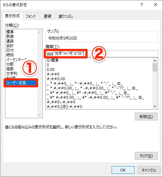 【エクセル時短】「令和元年」丸わかり! セルの書式設定、関数、条件付き書式で新元号に対応する方法