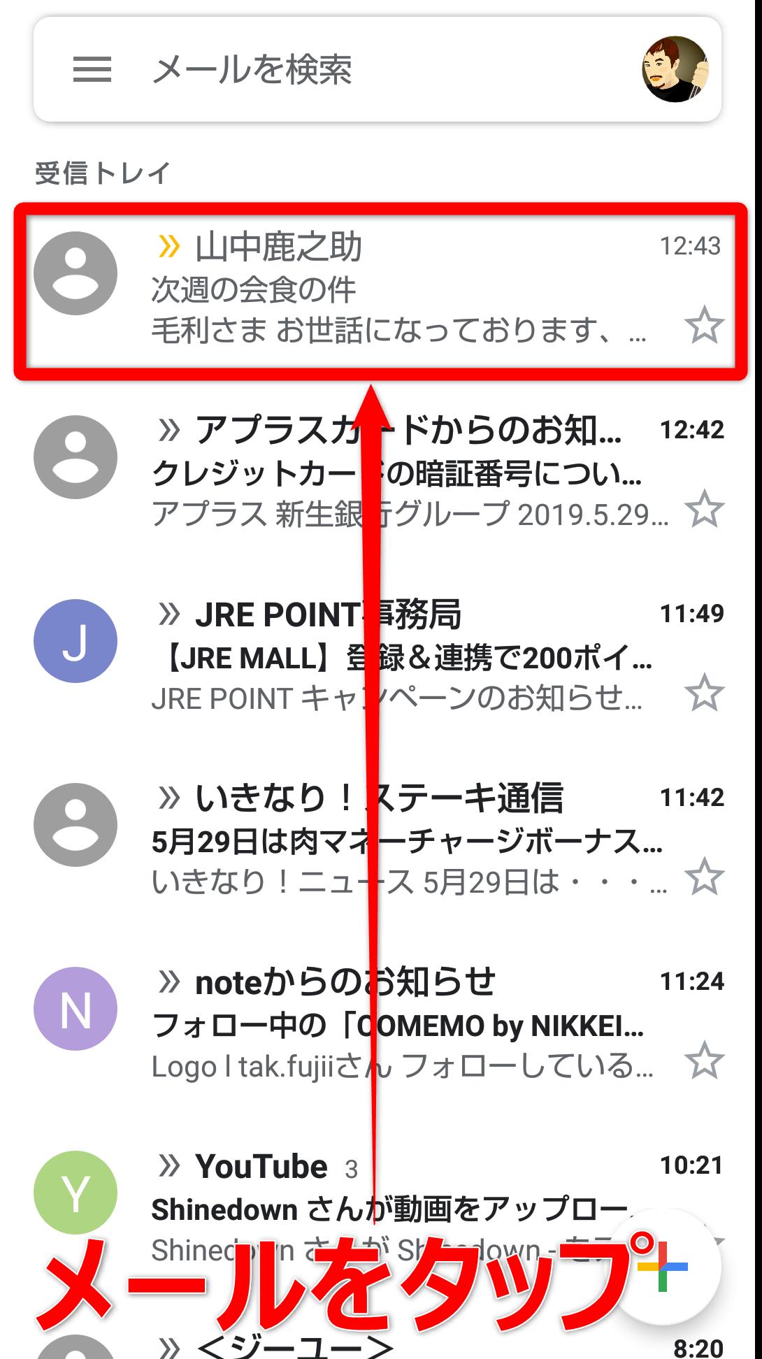 スマートフォン(Android、アンドロイド、iPhone、アイフォーン)の[Gmail]アプリの画面
