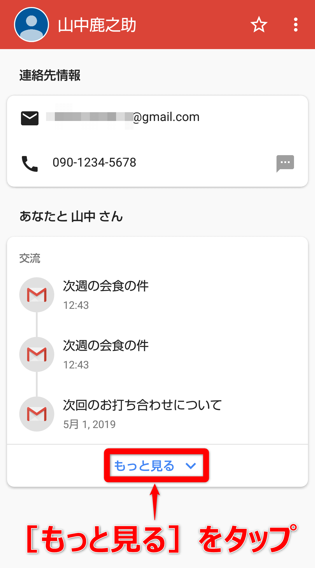 スマートフォン(Android、アンドロイド、iPhone、アイフォーン)のGmailアプリの連絡先情報画面の下部