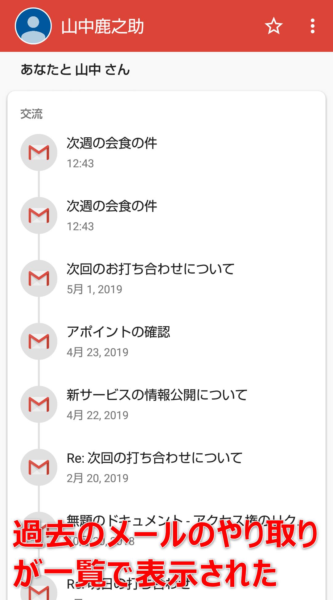 スマートフォン(Android、アンドロイド、iPhone、アイフォーン)のGmailアプリの連絡先情報の「交流」情報