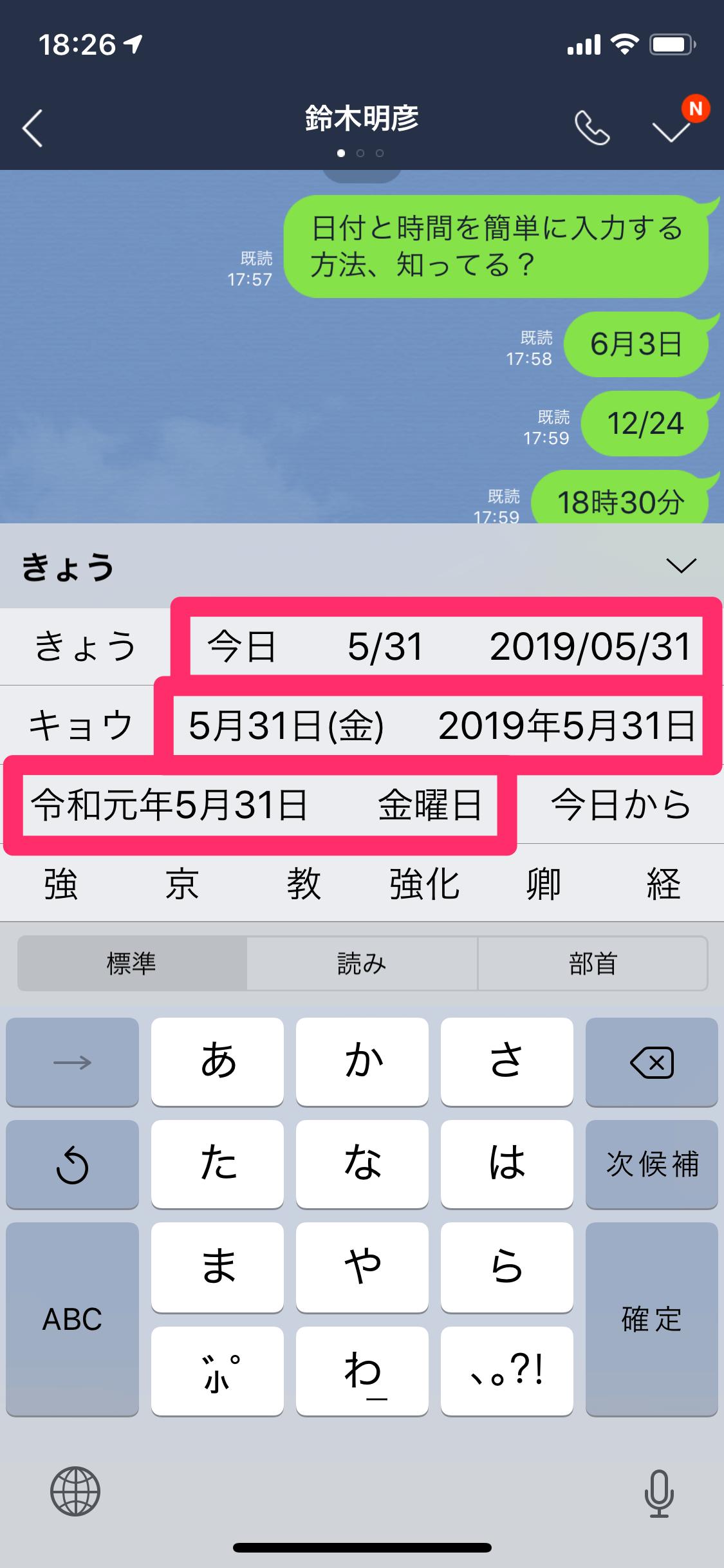 超簡単! iPhoneのキーボードで日付・時間を入力するスマートな方法