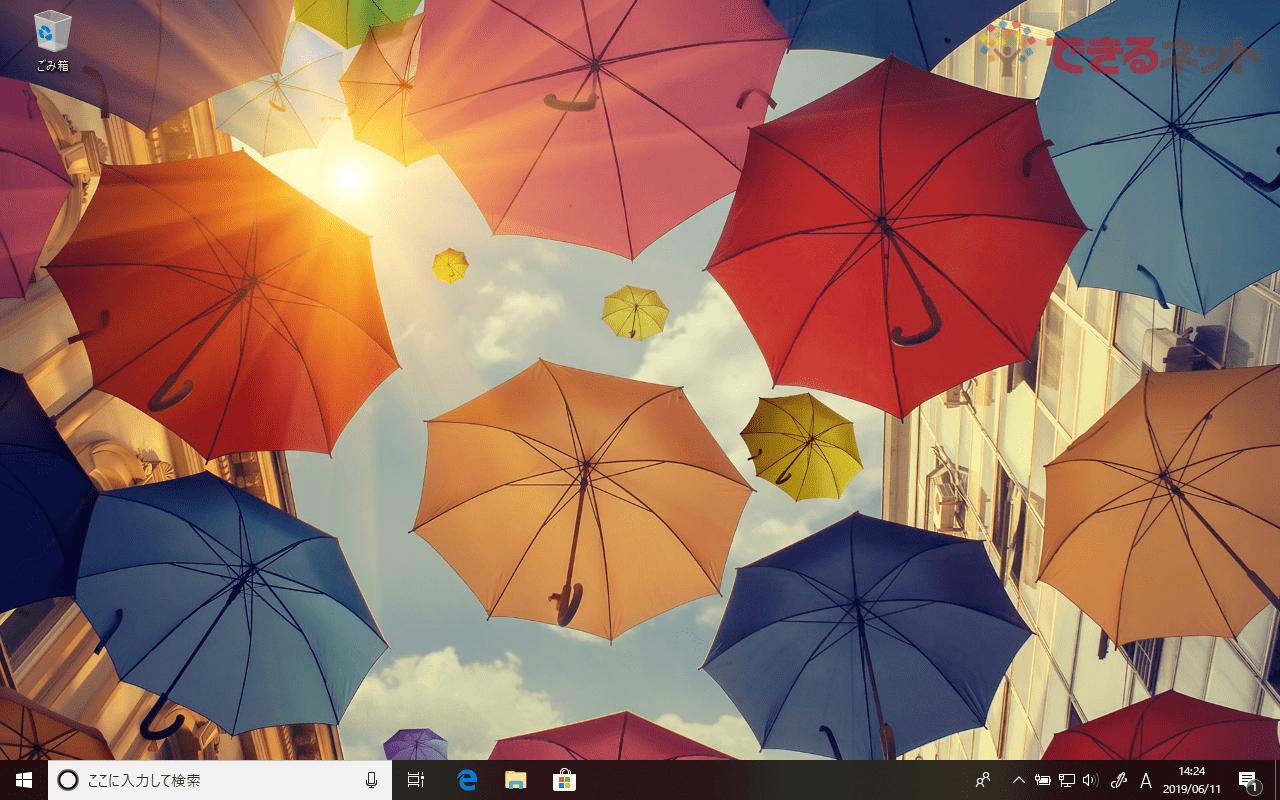 Windows 10の壁紙に飽きたら 追加のテーマ がおすすめ ストアから無料でダウンロードできる できるネット