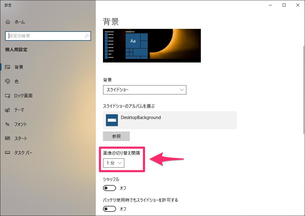 Windows 10の壁紙に飽きたら「追加のテーマ」がおすすめ! ストアから無料でダウンロードできる