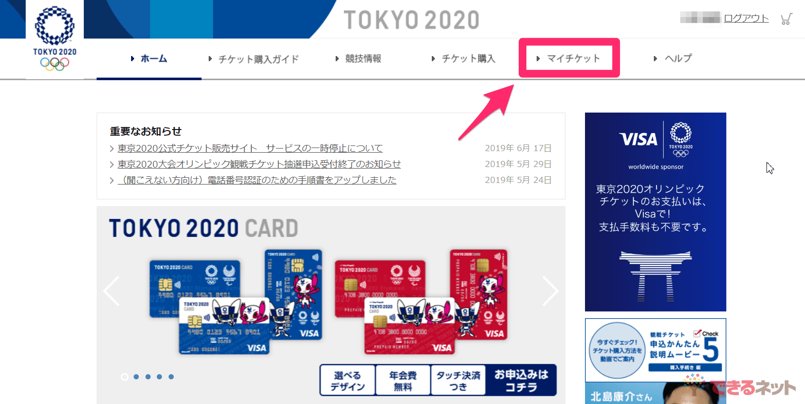 【東京オリンピック】6/20はチケット抽選結果発表! これだけは知っておきたい3つのポイント
