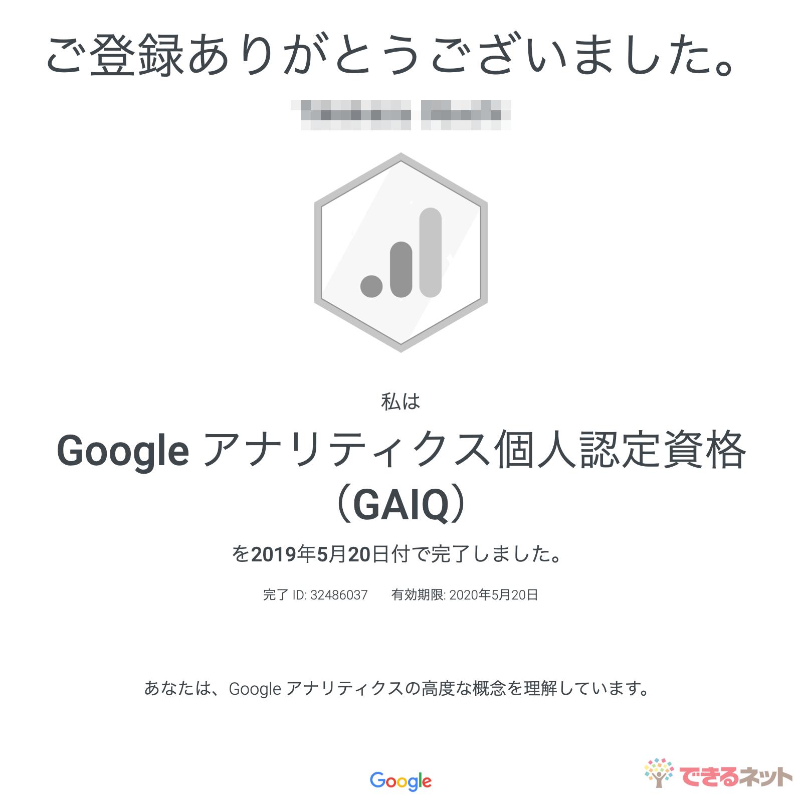 GAIQの個人認定資格証