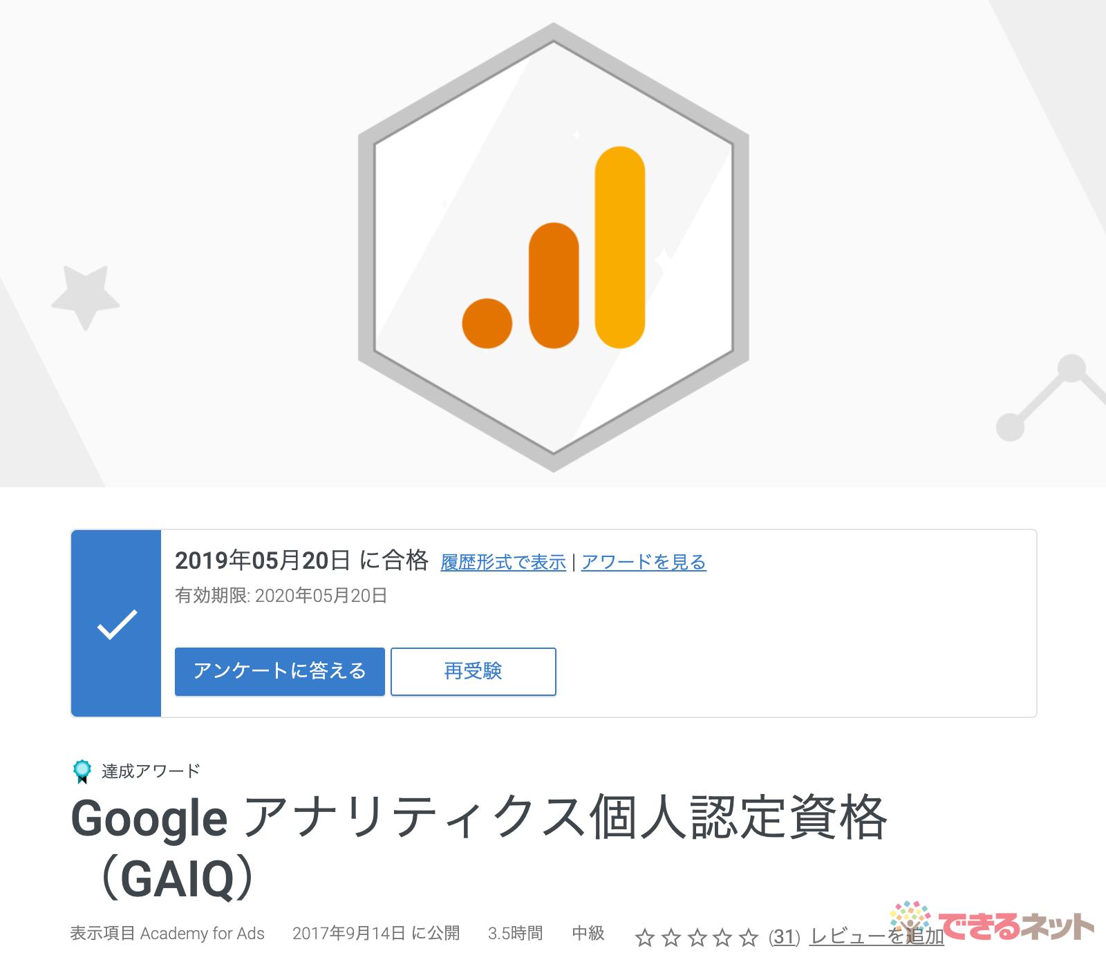 GAIQの受験画面