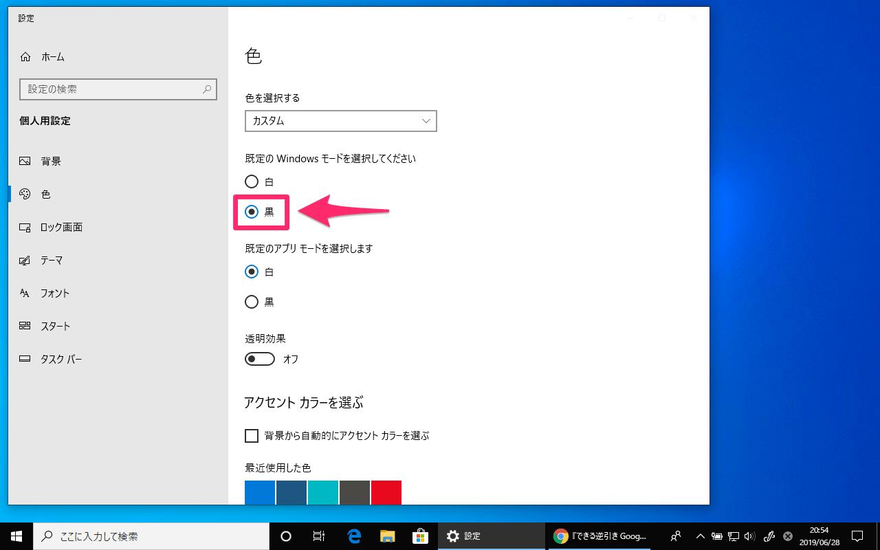 Windows 10に真の「ダークモード」が登場。アプリだけでなく全体を黒基調にできる!