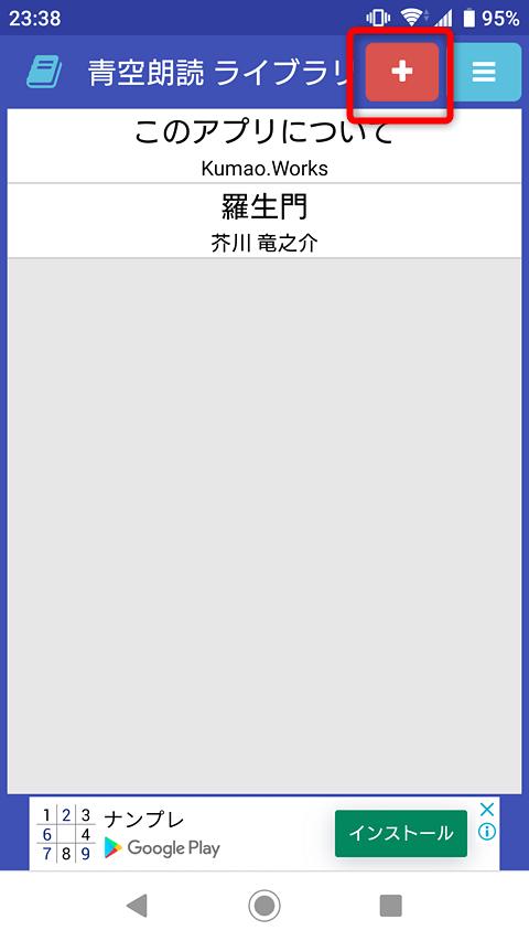 文庫 朗読 青空
