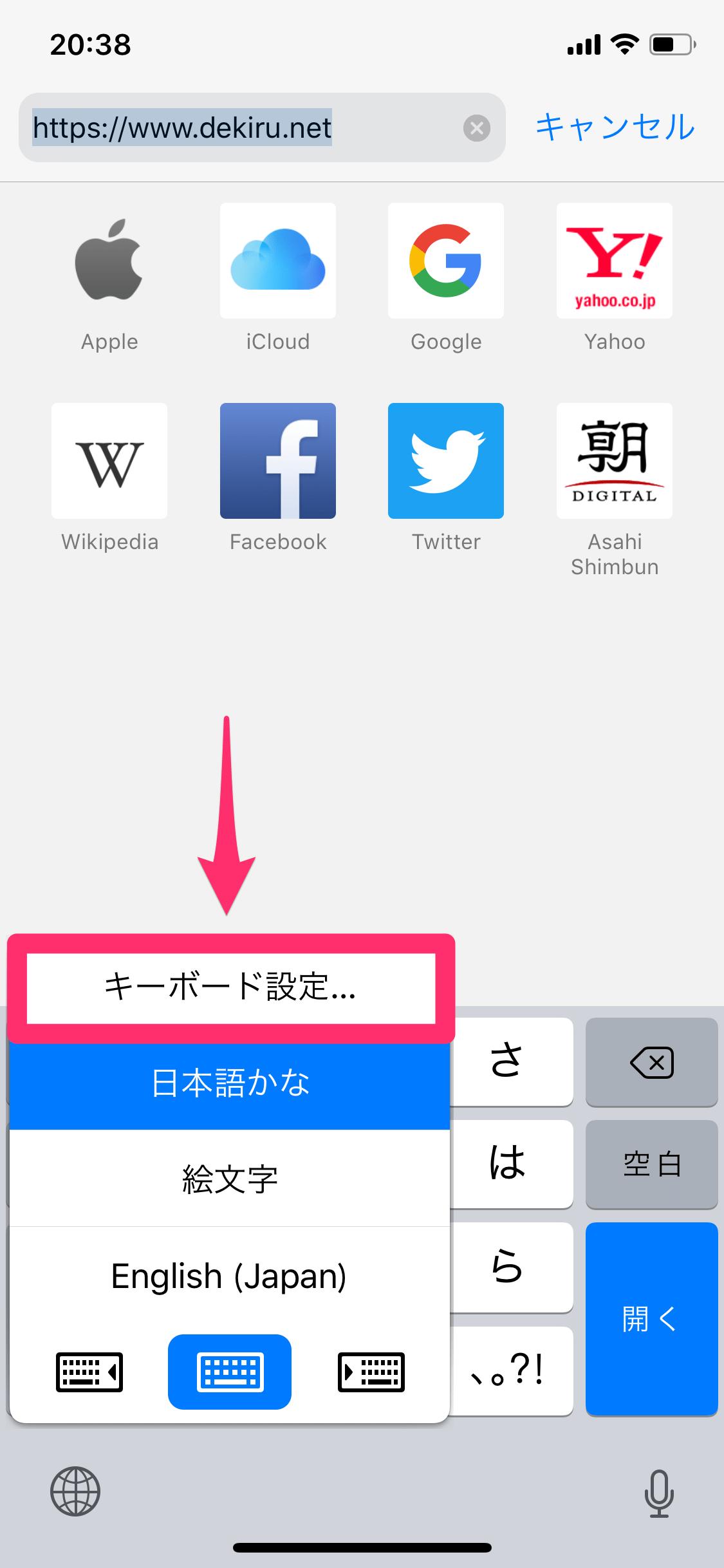 iPhoneでローマ字入力ができるようにする方法。設定でキーボードを追加すればOK!