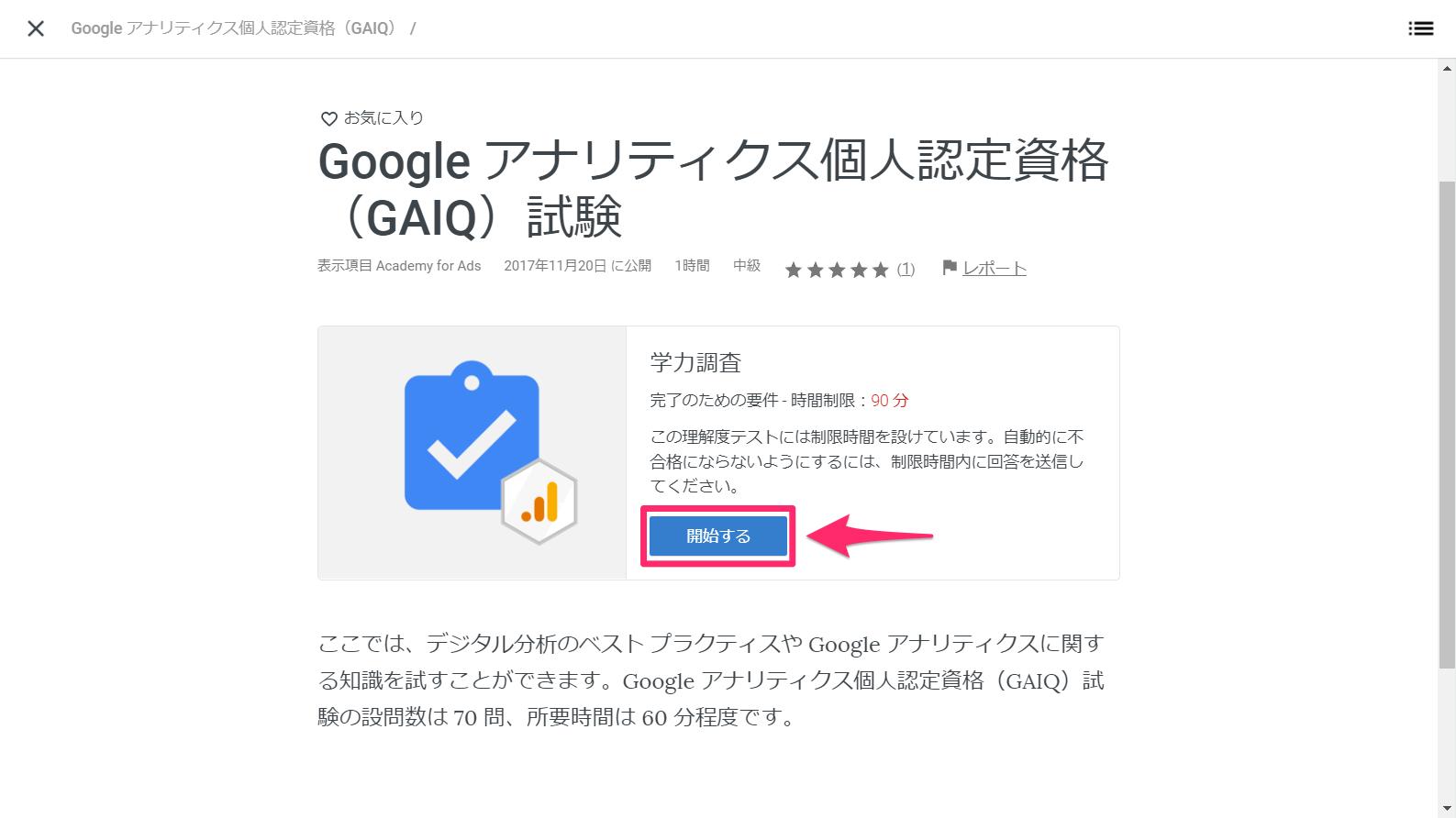GAIQ(Googleアナリティクス個人認定資格)の試験概要と受験方法