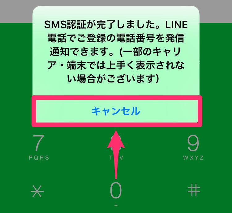 【LINE】固定電話と無料で通話できる!「LINE Out Free」を使って電話をかける方法