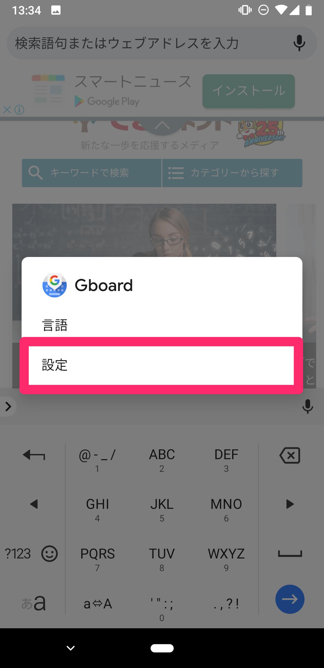 Androidの英語入力をフルキーボード(QWERTY配列)に変更する方法[Gboard対応]
