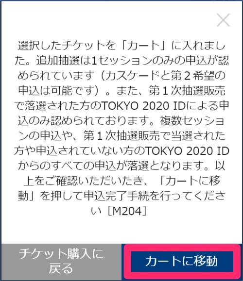 【東京オリンピック】観戦チケットの追加抽選販売がスタート! 対象となる競技と申込方法