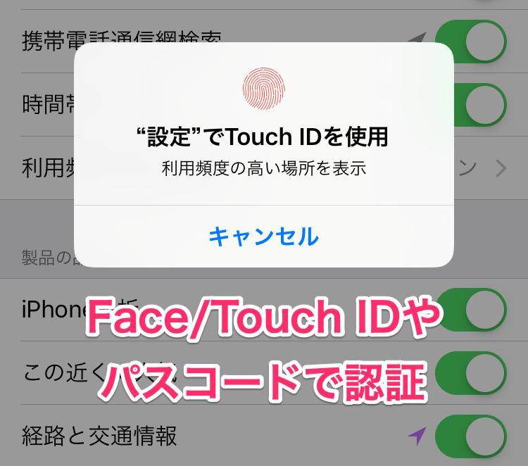 iPhoneに記録される「行動履歴」を確認・削除する方法。あなたの位置情報はココに保存されている!