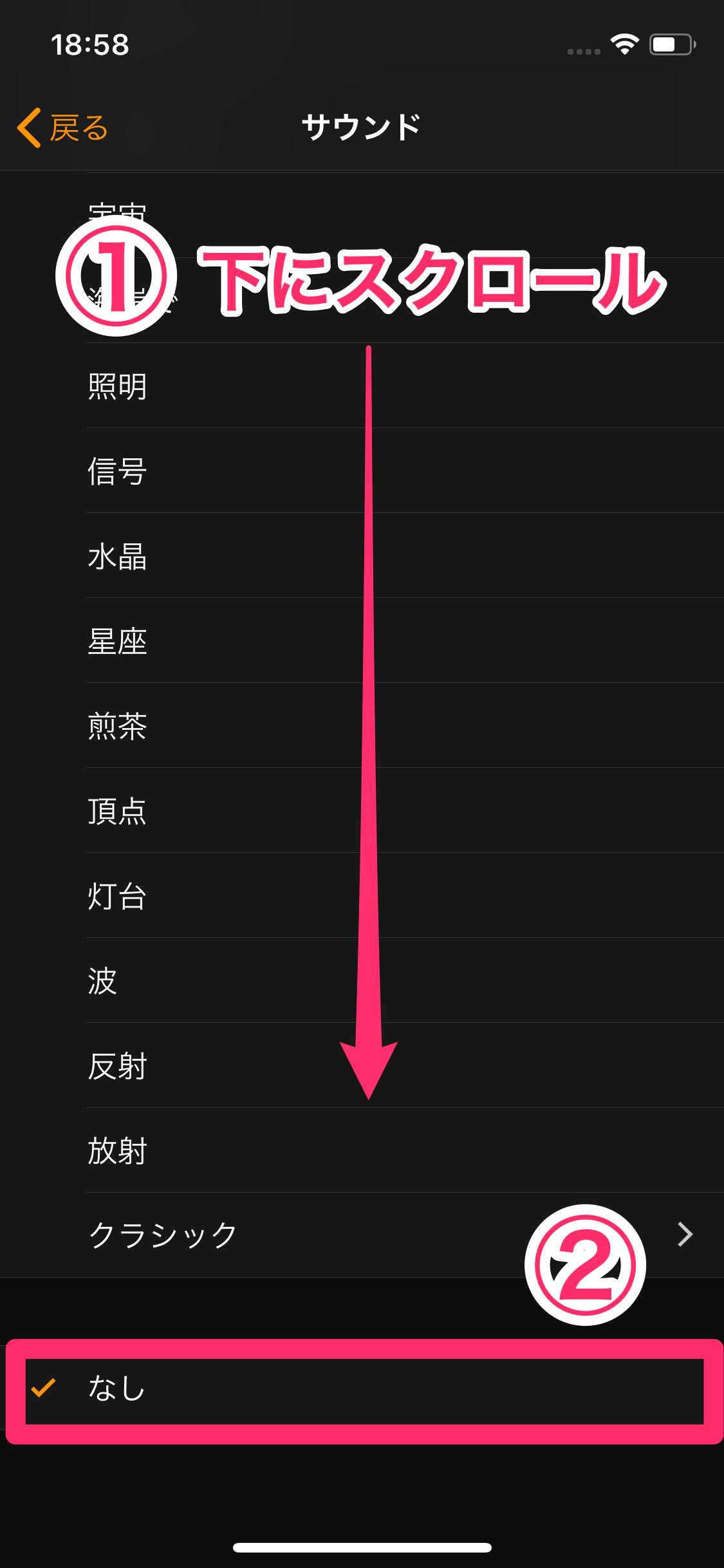 iPhoneのアラームを音なし・バイブのみにする方法。マナーモードでも鳴ってしまう音はコレで消せる!