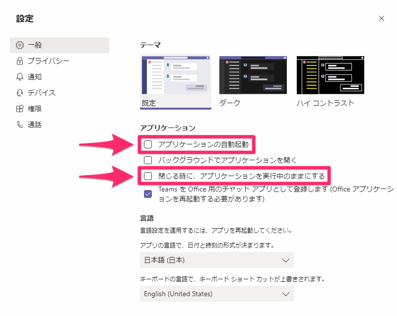 Microsoft Teamsの自動起動を無効にする方法。10秒でできる簡単設定!