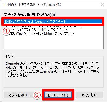 ファイルの形式を選択する