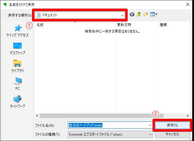 ファイルの保存先を選択する