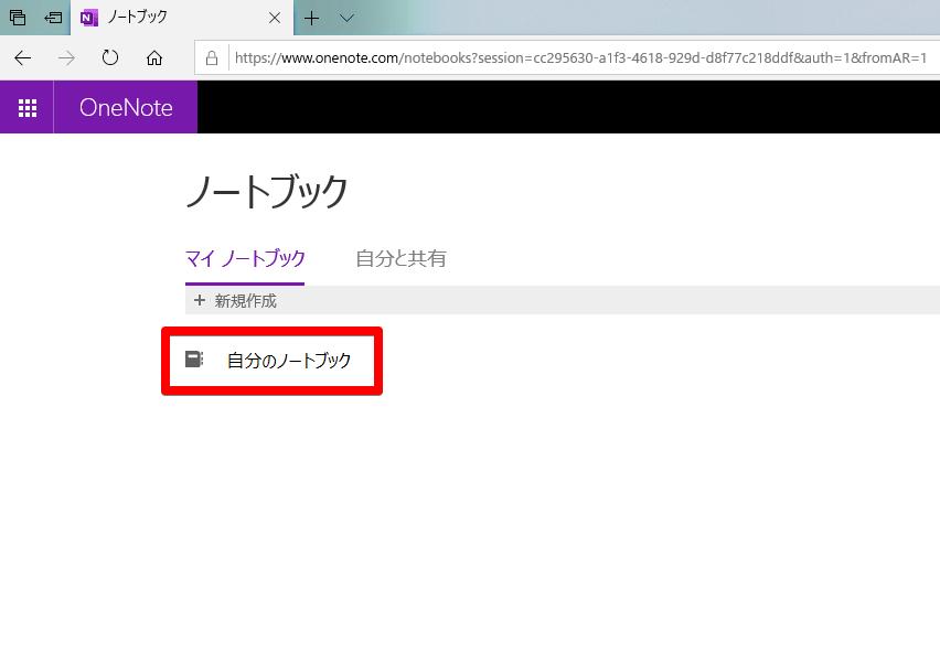 Web版のOneNoteにアクセスする
