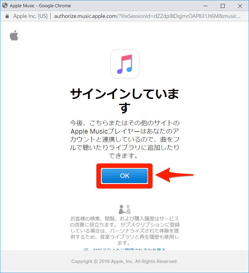 Apple MusicをPCのブラウザーで聴く方法。iTunesなしでサクサク再生できる!