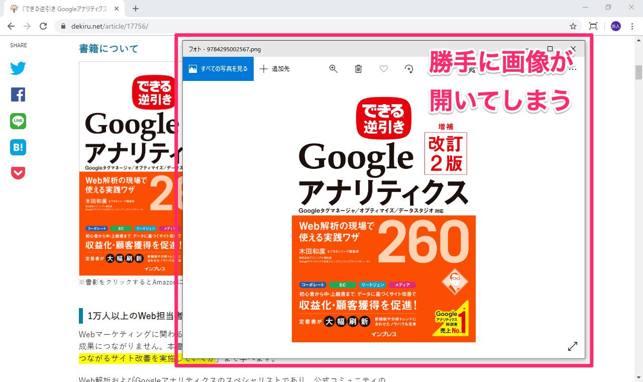 Chromeでダウンロードした画像やPDFが自動的に開くのを防ぐ方法。以前の設定を削除すればOK!