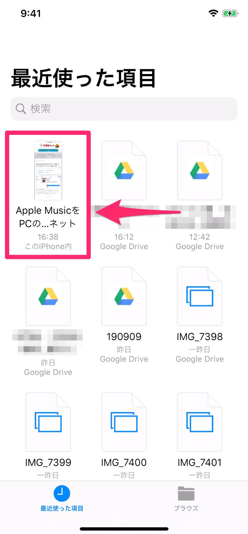 【iOS 13】iPhoneでWebページ全体を撮影する方法。「フルページ」でPDF保存が便利すぎる!