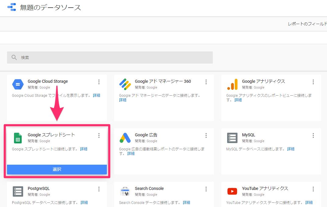 【Googleデータポータル】データソースに接続する方法。可視化するデータをスプレッドシートから取り込もう