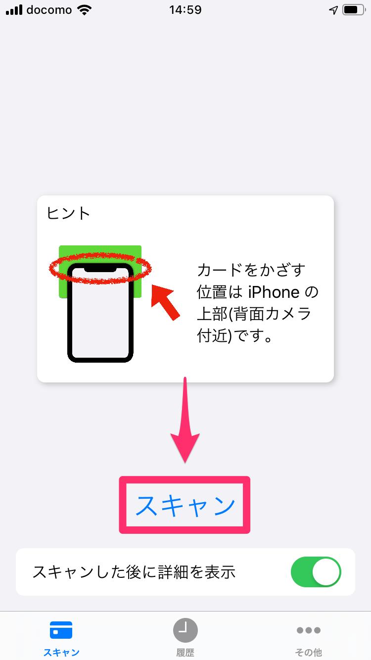 【iOS 13】iPhoneにかざすだけ! 交通系ICカードや電子マネーの残高を調べる方法