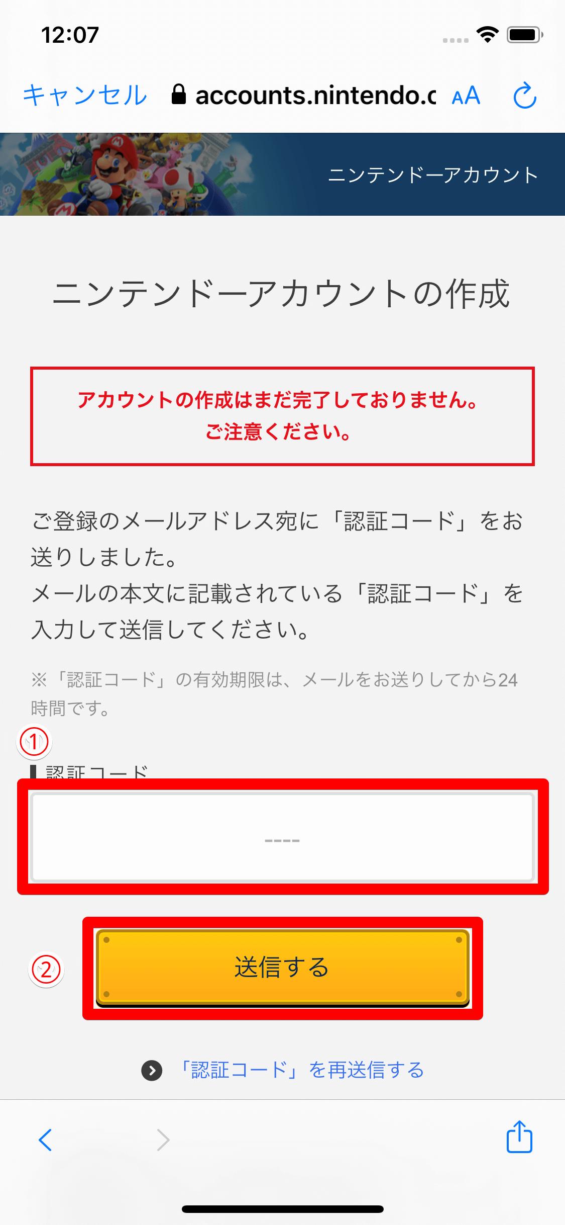 「マリオカートツアー」に必須!「ニンテンドーアカウント」の作成方法
